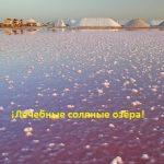 сол озеро
